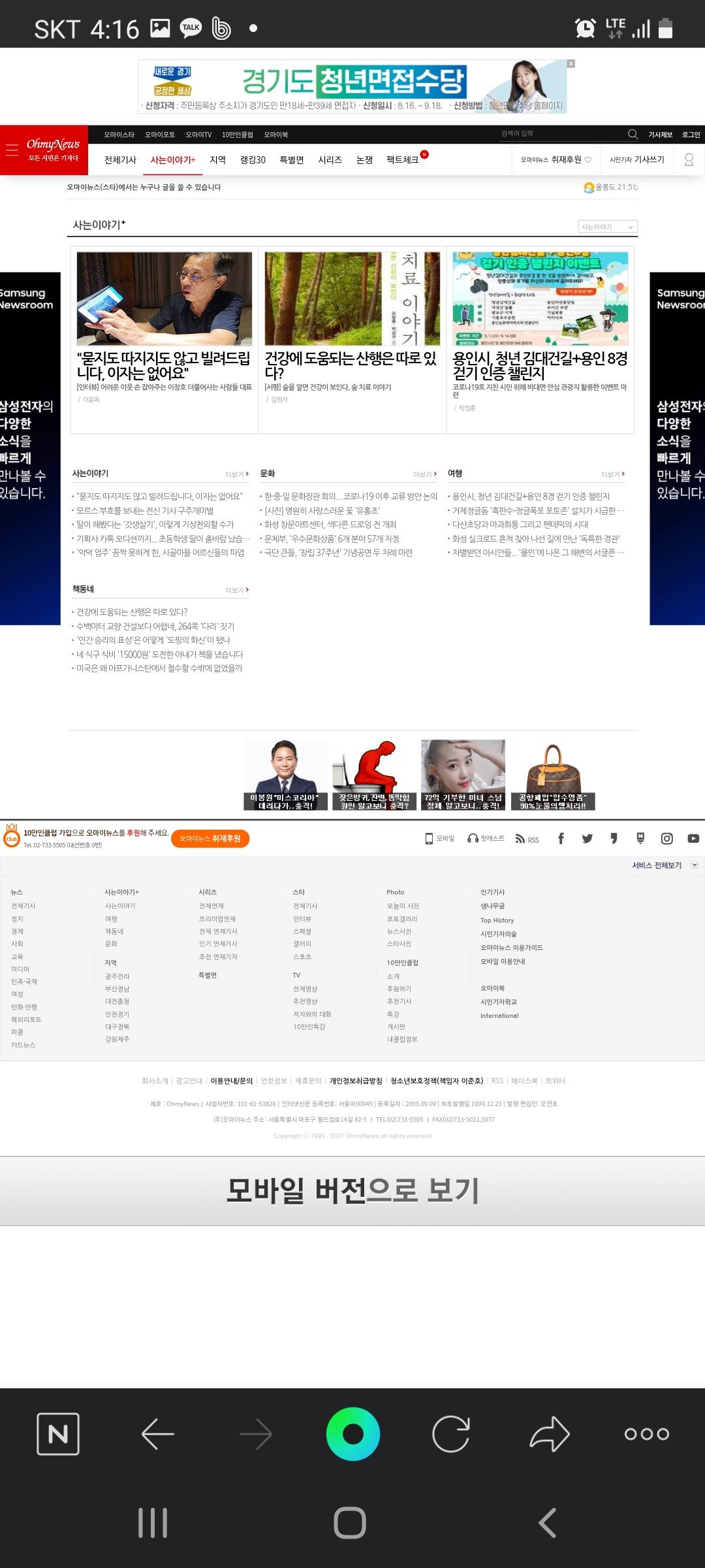 Screenshot_20210831-041609_NAVER.jpg