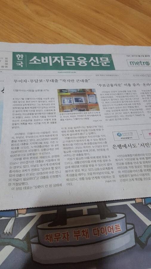 한국소비자금융신문기사 - 복사본.jpg