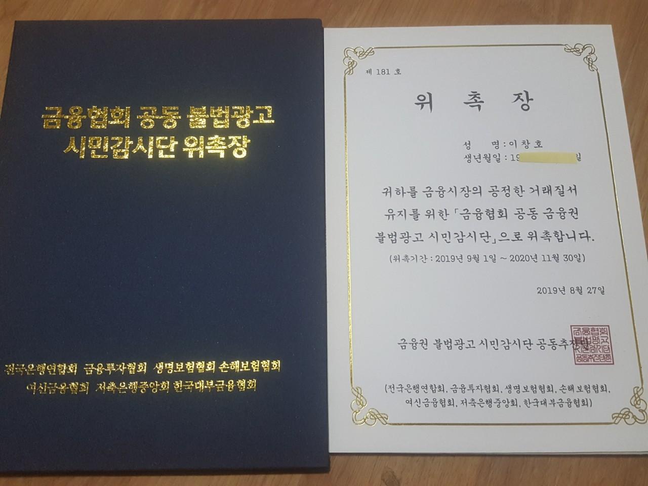 20190829 불법감시단 위촉증.jpg