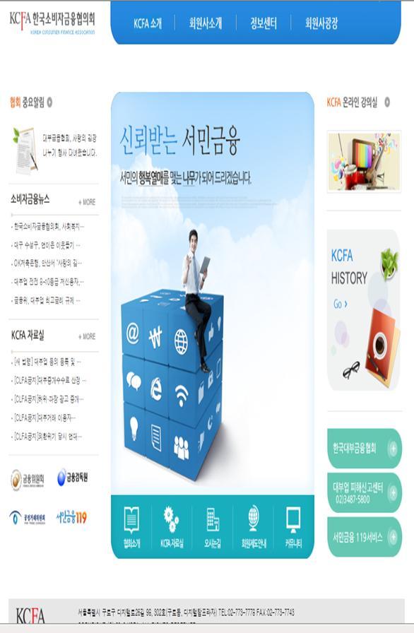 한국소비자금융협의회.jpg